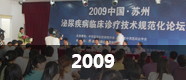 朝阳泌尿医院-2009大事记