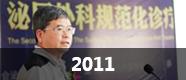 朝阳泌尿医院-2011大事记
