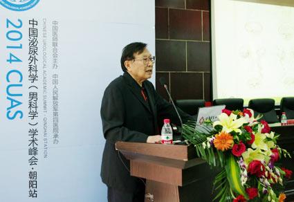 """朝阳泌尿主办""""泌尿外科新技术学术峰会"""