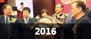 毕节和谐医院-2016大事记