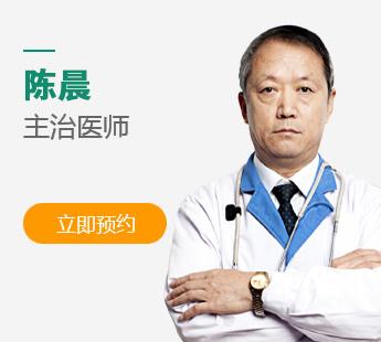 朝阳泌尿医院-专家陈晨