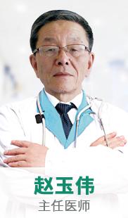 朝阳泌尿医院-专家赵玉伟