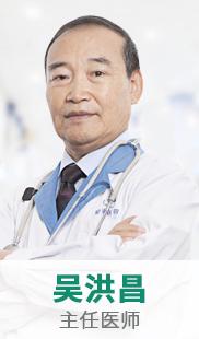 朝阳泌尿医院-专家吴洪昌