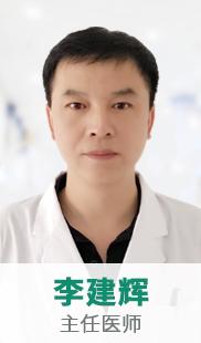 朝阳泌尿医院-专家李建辉