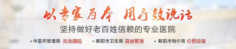朝阳泌尿医院电话-0421-3935014