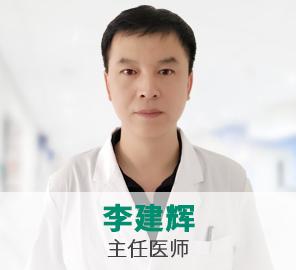 朝阳泌尿医院-李建辉医生