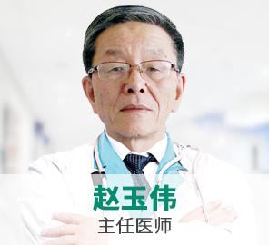 朝阳泌尿医院-赵玉伟医生