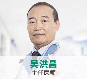 朝阳泌尿医院-吴洪昌医生